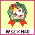 送料無料・販促シール・「Merry Christmas 変形・リボン」40×32mm「1冊300枚」※※代引不可※※