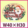 送料無料・販促シール「Merry Christmas」40x30mm「1冊300枚」 ※※代引不可※※