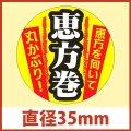 メール便送料無料・節分シール「恵方を向いて丸かぶり!」φ35mm「1冊300枚」
