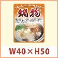 送料無料・販促シール 「鍋物」 W40×H50mm 「1冊1,000枚」