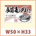 送料無料・販促シール 「鍋ものに」 W50×H33mm 「1冊500枚」