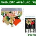 日本酒とそ飾り 水引きのし飾り 「鶴」 213×150mm 「100枚」 ※代引き不可