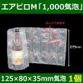 エアピロ M 「1,000気泡」125×80×35mm気泡 ※代引き不可