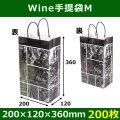 ワインボトル用紙袋 Wine手提袋M 200×120×360mm「200枚」 ※代引き不可