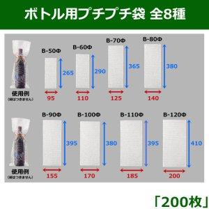 画像1: 送料無料・ボトル用プチプチ袋 全8種 「200枚」 全8種 ※※代引き不可※※