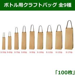 画像1: 送料無料・ボトル用クラフトバッグ「全9種」 ※※代引き不可※※