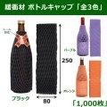 ボトルキャップ 全3色 80×250mm 「1,000個」 ※代引き不可