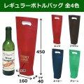 レギュラーボトルバッグ 全4色 160×450×底マチ40mm「100枚」 ※代引不可