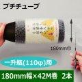 プチチューブ(大)適応瓶:110φ(一升瓶) 180mm幅×42M巻「2本」 ※代引き不可
