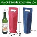 ハーフボトル袋 全2色 140×355×底マチ35mm「100枚」 ※代引不可