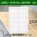 ユポシールラベル(のり付) A4 86.5×51mmスリット「100枚(1枚10丁取)」 ※代引き不可