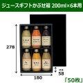 ジュースギフトかぶせ箱 200ml×6本用 「50枚」 適応瓶:約57φ×140Hまで ※代引き不可