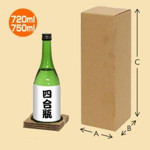画像1: 和洋酒兼用1本用ダンボール箱「100箱」 適応瓶:約100φ×340Hまで ※代引き不可