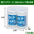 酒クリアケース 200mlカップ酒2本用 56Φ 118×58×124mm 「300個」 ※代引き不可