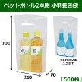 ペットボトル2本用 小判抜き袋 210×マチ70×300mm 「500枚」 ※代引き不可