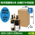 和洋酒兼用4本 お値打ち宅配箱 193×193×342mm 「40箱」 ※代引き不可