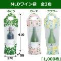MLDワイン袋 全3種 170×50×410mm 「1,000枚」 ※代引き不可