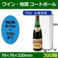 ワイン・地酒白箱 「300箱」コートボール 適応瓶:約76φ×320Hまで ※代引き不可