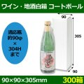 ワイン・地酒白箱 「300箱」コートボール 適応瓶:約90φ×304Hまで ※代引き不可