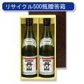 リサイクルビン500×2本 「50箱」E段 適応瓶:約70φ×268Hまで ※代引き不可
