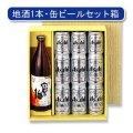 酒720ml×1本+350ml缶×9本用ダンボール箱 335×291×86mm 「50箱」  ※代引き不可