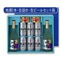 四合瓶2本+350ml缶6本+缶詰め2個用ダンボール箱 298×380×90mm 「50箱」  ※代引き不可