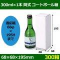 筒式コートボール箱 300ml×1本 「300箱」 適応瓶:約68φ×195Hまで ※代引き不可