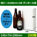 地ビール500ml×2本入 「200箱」5号段 適応瓶:約70φ×250Hまで ※代引き不可