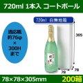 720ml 1本入無地 「200箱」コートボール 適応瓶:約76φ×300Hまで ※代引き不可