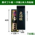 黒ギフト箱 一升瓶1本入布貼箱「50箱」 425×135×105mm ※代引き不可