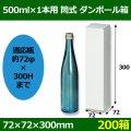 500ml×1本用 筒式ダンボール箱 「200箱」F段 適応瓶:約72φ×300Hまで ※代引き不可