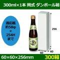 300ml×1本 筒式ダンボール箱「300箱」F段 適応瓶:約58φ×254Hまで ※代引き不可