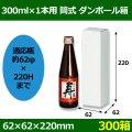 300ml×1本用 筒式ダンボール箱 「300箱」F段 適応瓶:約62φ×220Hまで ※代引き不可