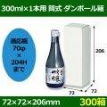 300ml×1本用 筒式ダンボール箱 「300箱」F段 適応瓶:約70φ×204Hまで ※代引き不可