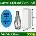 150ml×1本用筒式ダンボール箱 「300箱」F段 適応瓶:約64φ×155mmまで ※代引き不可