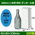 500ml×1本用 筒式ダンボール箱 「200箱」F段 適応瓶:約82φ×228Hまで ※代引き不可