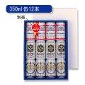 350ml缶ビール12本用ダンボール箱 360×265×65mm 「50箱」  ※代引き不可