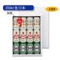 350ml缶ビール12本お徳用ダンボール箱 360×265×65mm 「50箱」  ※代引き不可