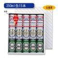 350ml缶ビール15本お徳用ダンボール箱 360×330×65mm 「50箱」  ※代引き不可
