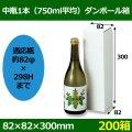 中瓶1本(750ml平均)ダンボール箱 「200箱」E段 適応瓶:約82φ×298Hまで ※代引き不可