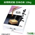 米用筒式箱 日本の米 10kg 430×200×110m 「50箱」 ※代引き不可