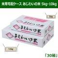 米用宅配ケース あじわいの米 5kg/10kg 「30箱」 ※代引き不可