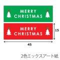 イベントシール クリスマス 赤緑ミックス 45×15mm「200枚」 ※代引き不可