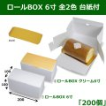 ロールBOX 6寸 台紙付 「全2色」 200×100×100mm 「200個 」 ※代引不可※