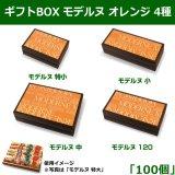 ギフトBOX モデルヌ オレンジ 4種 「100個」 ※代引不可※