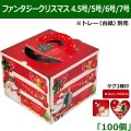 ファンタジークリスマス 4.5号/5号/6号/7号(トレー別売) 「100枚」 ※代引不可※