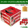 ファンタジークリスマス 4.5号/5号/6号/7号(トレー付) 「100枚」 ※代引不可※