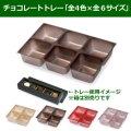 チョコレートトレー 全4色・全6サイズ(2ケ用から8ケ用) ※代引不可※