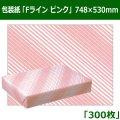 送料無料・レギュラー包装紙「Fライン ピンク」 748×530mm「300枚」 ※代引き不可
