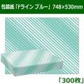 送料無料・レギュラー包装紙「Fライン ブルー」 748×530mm「300枚」 ※代引き不可